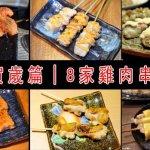 台中雞肉串
