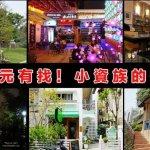 台中情人節餐廳