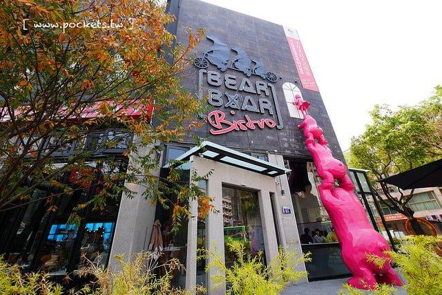 【台中西屯】熊吧餐酒館.Bearbar Bistro:台中超吸睛親子餐廳!!有沙坑、溜滑梯、遊戲室、閱讀室,屋外可愛的三隻粉紅色熊熊