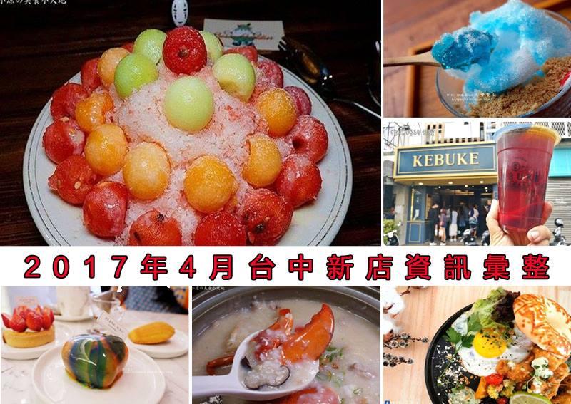 【熱血台中】2017年4月台中新店資訊彙整,35間台中餐廳