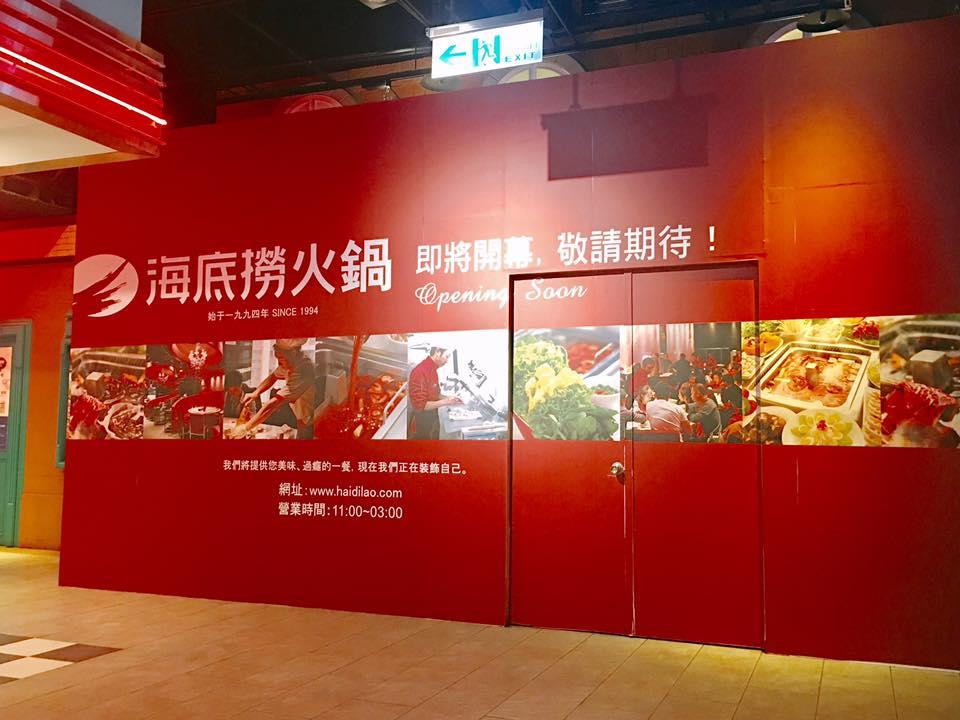 台中新店快訊│海底撈大遠百店將於七月開幕囉,你準備好大撈特撈了嗎?