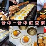 台中紅豆餅