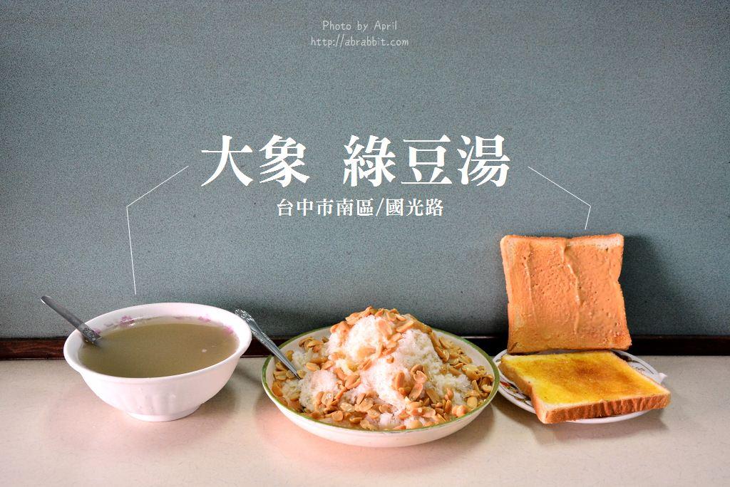 台中綠豆湯|大象綠豆湯-30年以上的老店甜品