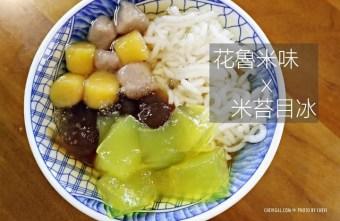 IMG 2481 - 台中北屯│花魯米味。台中好吃米苔目與粉粿推薦。週六還有限定黑糖粉粿好特別