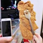 台中烏日│用盡心雞。挑戰全台最大雞排。超過30公分的大雞排好過癮。還有隱藏版菜單