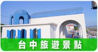 2017 09 18 161540 - 原日軍臺中飛行場機槍堡|台中市區文化資產 歷史建築 台灣碉堡工事的歷史見證