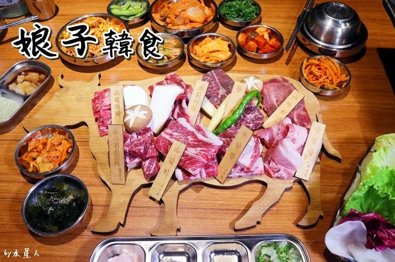 熱血採訪 | 娘子韓食公益店,全牛烤肉套餐登場!專人代烤服務,韓國小菜吃到飽,還有超邪惡起司部隊鍋