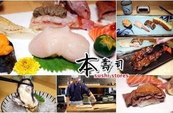 2017 09 29 111931 - 熱血採訪  本壽司,食材新鮮美味,還有手卷、刺身、串炸