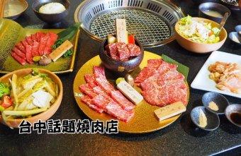 2017 09 30 214107 - 台中話題燒肉店,不只要吃肉肉還要拍照打卡~
