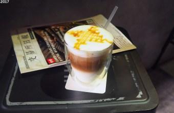 2017 11 09 212725 - 復興咖啡交易所,自稱是走歪的咖啡館,不只能咖啡還能吃到港澳美食~