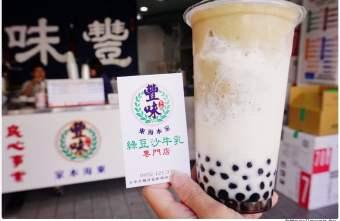 2017 11 12 014001 - 豐味綠豆沙牛奶專門店 — 東海必喝綠豆沙(已搬遷)