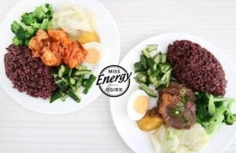 2017 11 25 103725 - 台中西屯│Miss Energy 低GI廚房。用餐時段總是大排長龍的繽紛貨櫃屋。清爽水煮便當飽足感十足!