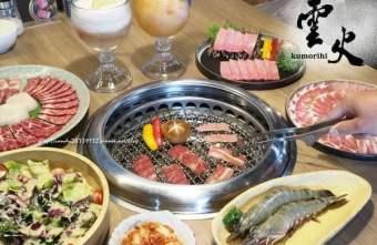 2017 12 18 140632 - 熱血採訪│現在雲火燒肉也吃的到日本頂級黑毛和牛囉!!於12/22前點套餐加購680元即可享原價1980元的頂級和牛唷~