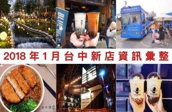2018 02 05 160057 - 2018年1月台中新店資訊彙整,35間台中餐廳