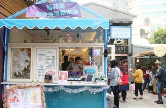 藍箱處 Blue Box│一中商圈創意冰淇淋超吸睛!!超夢幻美人魚霜淇淋、獨角獸霜淇淋~