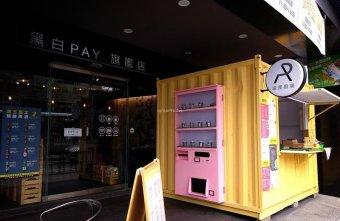 2018 03 04 080116 - 粉紅咖啡販賣機黃色貨櫃屋 早午餐20元起 平日點餐還有兒童樂園免費玩