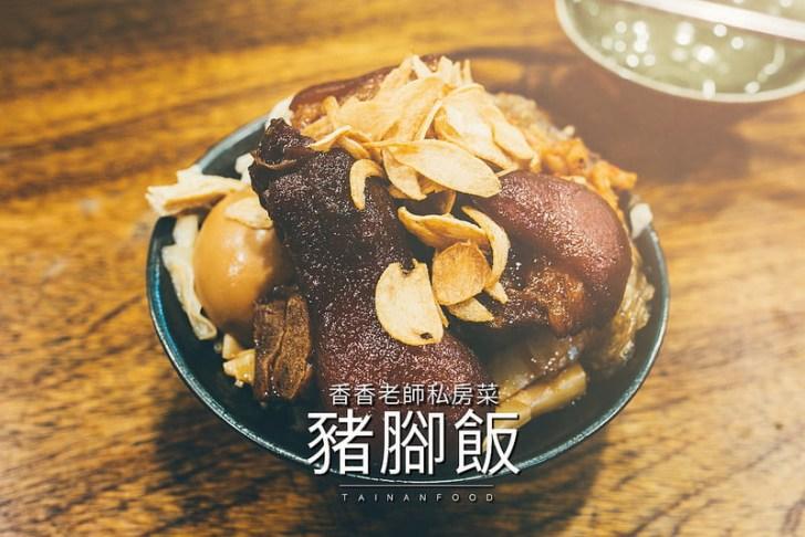 2018 04 15 155819 - 2019台南國華街美食│22家國華街小吃餐廳攻略懶人包