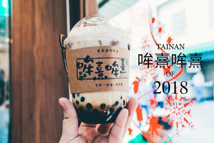2018 04 15 161744 - 2019台南國華街美食│22家國華街小吃餐廳攻略懶人包