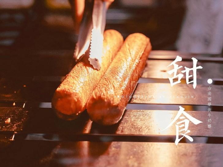 2018 04 15 170537 - 2019台南國華街美食│22家國華街小吃餐廳攻略懶人包
