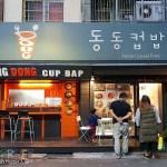 東東杯飯│SOGO百貨附近巷弄的家庭式韓國料理,闆娘是韓國人來著~辣魷魚飯和辣炒厚片五花豬肉道地又好夠味!