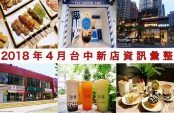 2018 05 07 015455 - 2018年4月台中新店資訊彙整,39間台中餐廳