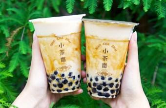 2018 05 09 153957 - 小茶齋在東海與美村南路都開分店囉!還有新品厚漿珍珠奶茶好濃郁!