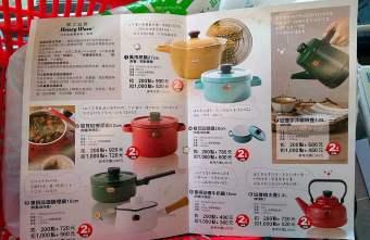 2018 05 11 162921 - 全聯富士琺瑯鍋|會員點數換購價 360元起日本設計職人手作琺瑯鍋帶回家