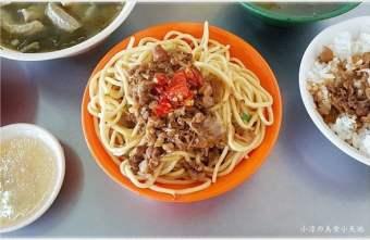 2018 05 28 155620 - 梁嫂炒麵、肉燥飯║食尚玩家推薦,在地人最愛的古早味早餐,只要銅板價~