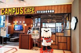 2018 05 29 113745 - 來廣三sogo逛街血拼完不想提著大包小包找吃的,直接在1F吃campus cafe很方便~