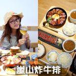 嵐山炸牛排(嵐山熟成牛かつ專売)|台中大里旗艦店,悄悄的開幕啦!