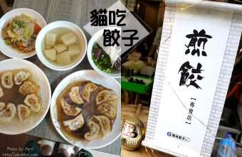 2018 06 29 110520 - 台中煎餃推薦 貓吃餃子-傳說中的流氓煎餃,公益路銅板美食(已歇業)