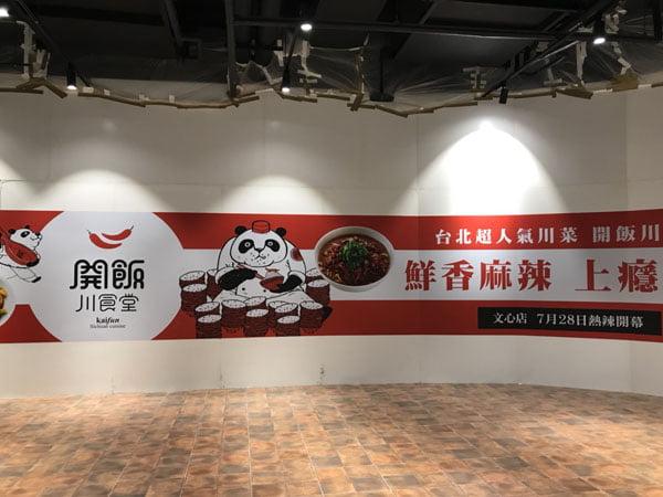 2018 06 29 214633 - 秀泰生活台中文心店六樓即將新開幕的8間餐廳懶人包