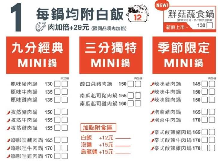 2018 09 26 191407 - 熱血採訪│石二鍋新品牌 12MINI台中公益店將於10/1開幕