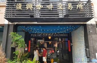 2018 10 01 220316 - 距離台中火車站步行可到的老宅工業風咖啡店-復興咖啡交易所,網美風好拍照且竟然有賣港澳料理!