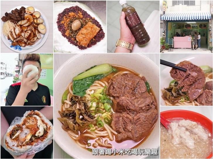 2018 10 21 161407 - 新竹牛肉麵推薦│6間新竹牛肉麵美食懶人包