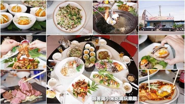 2018 10 23 155732 - 新竹海鮮餐廳推薦│9間新竹海鮮餐廳、竹北海鮮餐廳懶人包