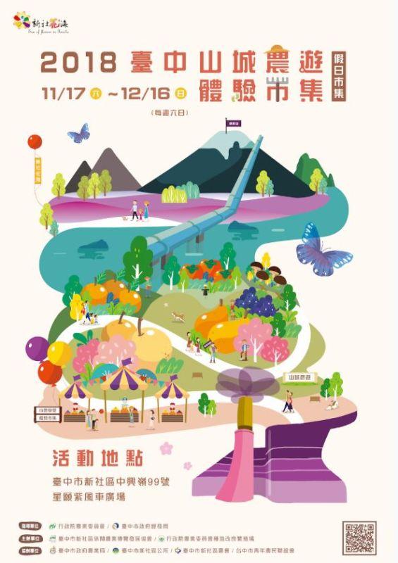 2018 11 13 205703 - 2018台中山城農遊市集將於 11/17在中興嶺星願紫風車廣場開幕