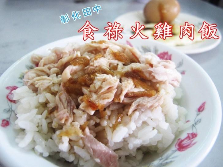 2018 12 26 155809 - 田中美食餐廳小吃有哪些?22間彰化田中鎮美食餐廳懶人包