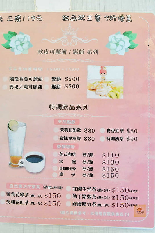 2019 01 19 161221 - 彰化花壇咖啡廳、鹿港咖啡店、社頭咖啡館懶人包