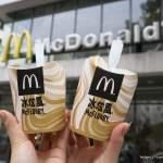 麥當勞於1/23起停售12項產品!不只熱可可還有冰炫風也要停售了!