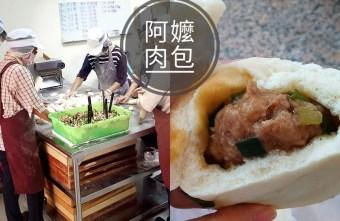 2019 01 20 145909 - 台中肉包|陳記阿嬤肉包-雖然漲價到15元,還是便宜又好吃