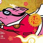 2019台中燈會今年採單一燈區,2/16~2/24相約福迎滿豬~