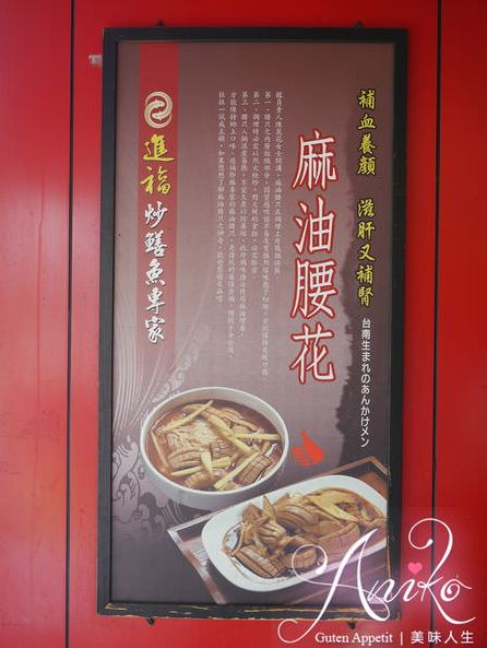 2019 02 03 131307 - 台南炒鱔魚,府前路進福炒鱔魚專家,營業到凌晨一點,麻油腰花也不錯