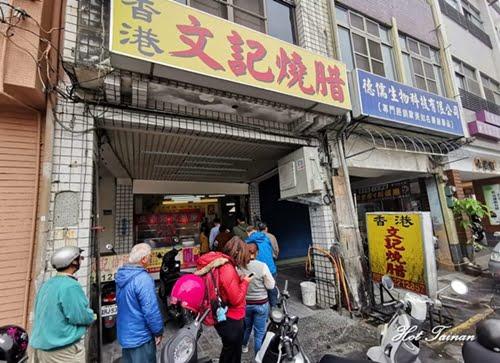 2019 02 17 001130 - 台南人氣夯爆的燒臘店,不排隊還吃不到呢:文記燒腊