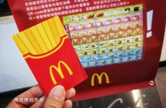 2019 03 14 204732 - 最新麥當勞甜心卡來啦!最新內容划算耶!