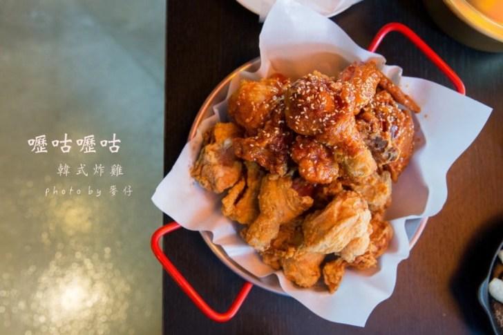 2019 03 15 111930 - 大安區炸雞有哪些?9間台北大安區炸雞料理懶人包