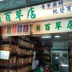 蕭百草店|超過70年歷史的台中青草街 咖啡紅茶10元起 走逛中區別錯過