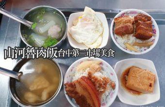 2019 04 02 103530 - 第二市場美食|山河魯肉飯-市場內的排隊小吃