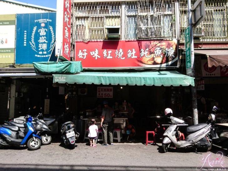 2019 04 10 142449 - 好味紅燒土魠魚羹,國華街美食也是老字號的兄弟店