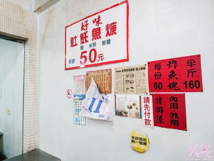 2019 04 10 142458 - 好味紅燒土魠魚羹,國華街美食也是老字號的兄弟店